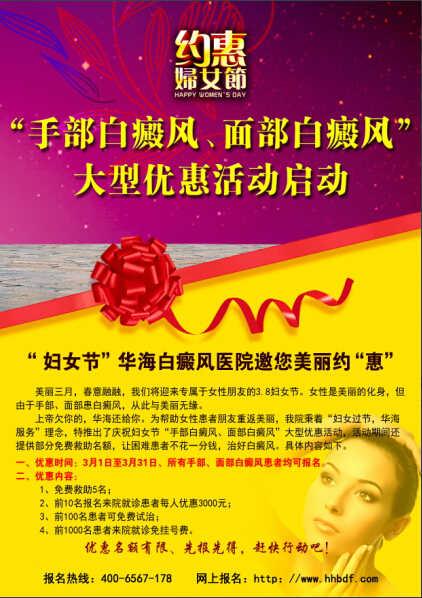 """""""妇女节"""" 华海白癜风医院邀您美丽约""""惠"""""""