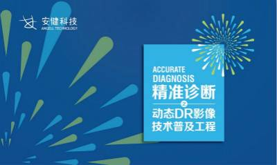 """安健科技""""精准诊断之动态DR影像技术普及工程""""正式启幕"""