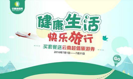 """买套餐送旅游?中康体检网""""健康生活 快乐旅行""""7月活动启动!"""