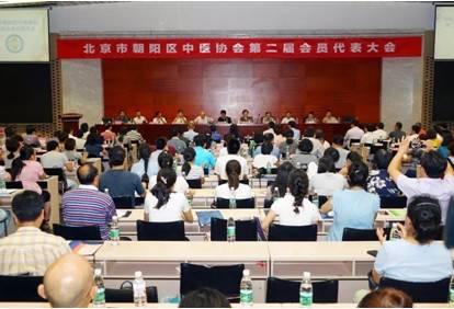 北京市朝阳区中医协会在北京蟹岛三点钟农业生态园302会议室组织召开