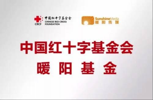 坚守使命,不忘初心:中国红十字会暖阳基金,任重道远