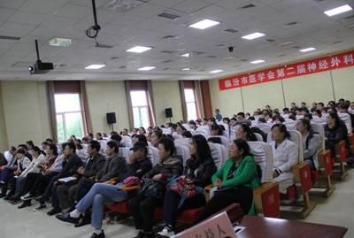 北京彭胜医院三叉神经痛诊疗高峰论坛于山西临汾召开