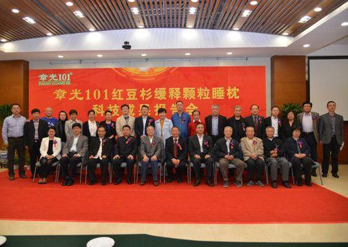 红豆杉缓释颗粒睡枕科技成果报告会在京举行