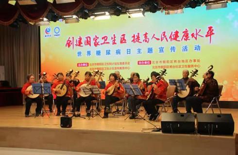 北京市朝阳区举办2018年世界糖尿病日主题宣传活动