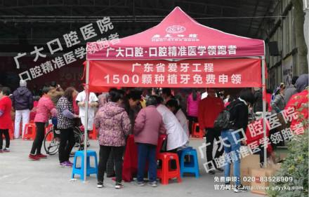 广东省爱牙工程第二季在广大口腔启动,1500颗种植牙免费送