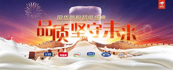 伊利集团执行总裁张剑秋:坚守品质是推动中国乳业健康持续发展的关键
