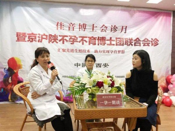 西安生殖保健院京沪陕不孕不育博士团联合会诊实况报道