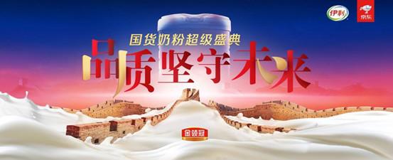 伊利开启国货奶粉超级盛典,金领冠以品质坚守未来