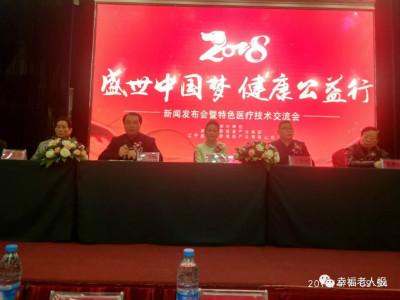 """""""2018盛世中国梦・健康公益行""""在沈阳开幕!"""