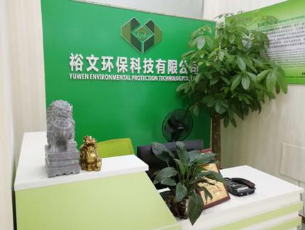 福州裕文环保科技有限公司