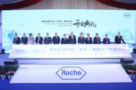 罗氏诊断亚太生产基地于苏州工业园区正式落成