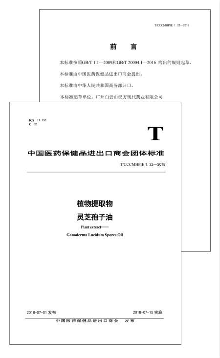 广药白云山汉方主持制订全球首个灵芝孢子油国际商务标准
