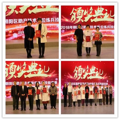 北京市朝阳区举办助产技能竞赛 提升基层妇幼健康服务质量