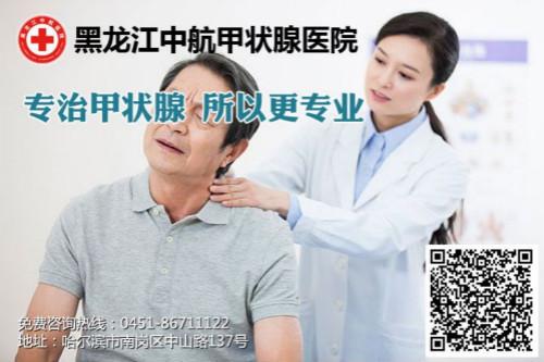 黑龙江中航医院宋传建主任 解读甲状腺结节的危害