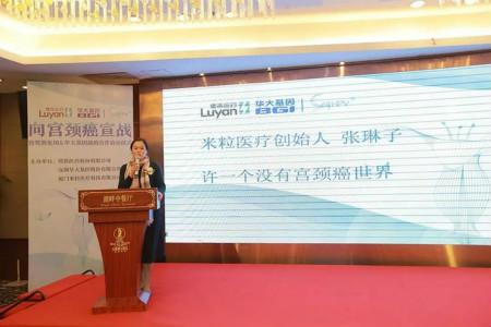 鹭燕集团与华大基因开展合作 携手防控宫颈癌