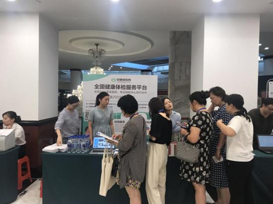 中康体检网赞助福建省第十二次健康管理学术会议