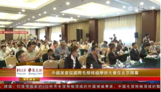 2019第四届中国毛发移植大会于8月9日―11日广州举行
