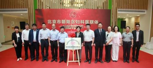 守初心助健康,北京市朝阳区成立妇科医联体