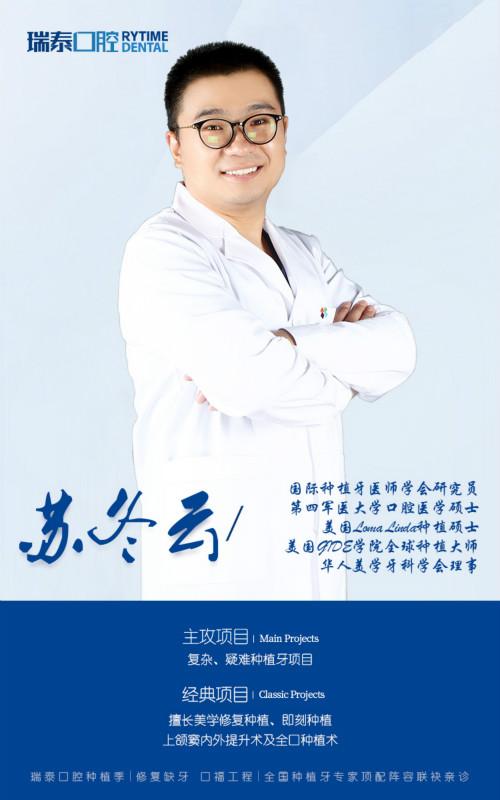 腾讯网专访西安瑞泰口腔种植专家苏冬云: 医者大爱 守护微笑