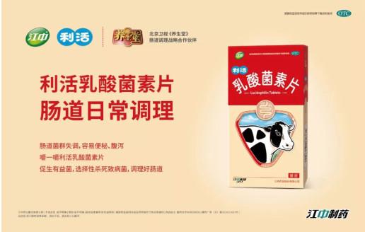 2019年中国家庭常备药榜单揭晓,江中三大明星产品再次上榜!