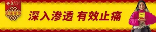 2019年中国家庭常备药榜单揭晓,奇正两大明星产品再次上榜