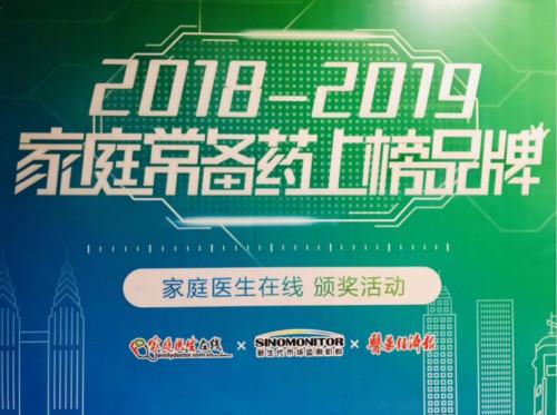 """喜报,可威®奥司他韦上榜""""2018-2019家庭常备儿科用药"""""""