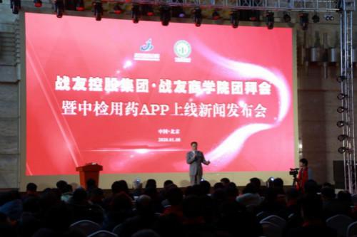 战友控股集团・战友商学院团拜会暨中检用药APP上线新闻发布会在京举行