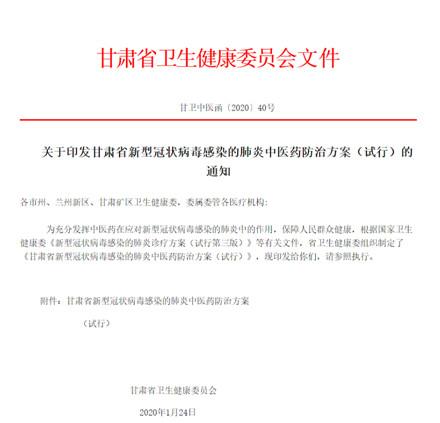 """多省市政府部门发布新型冠状病毒肺炎防治方案 """"玉屏风加减方""""列其中"""