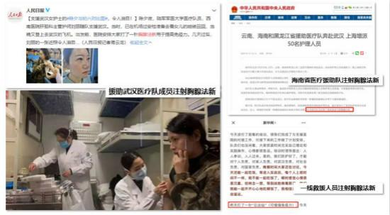 疫情前线,援鄂一线医疗队成员注射胸腺法新增强免疫力