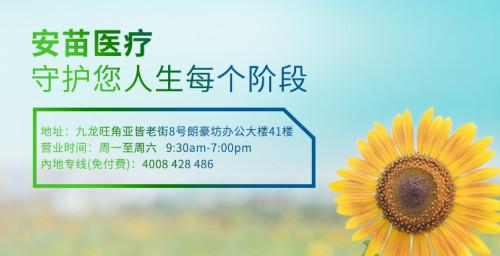女神节感恩活动   香港安苗HKPV以健康之礼宠爱你