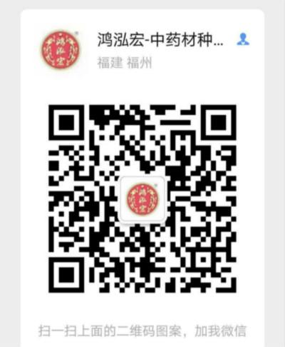 福州冬虫夏草回收公司-鸿泓宏专业中药材种植批发!