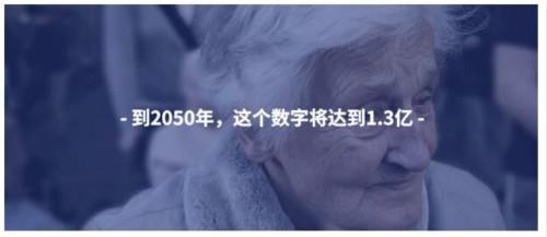 七鑫易维基于新智能硬件设备打造阿尔茨海默症筛查系统,为大众健康带来福利!