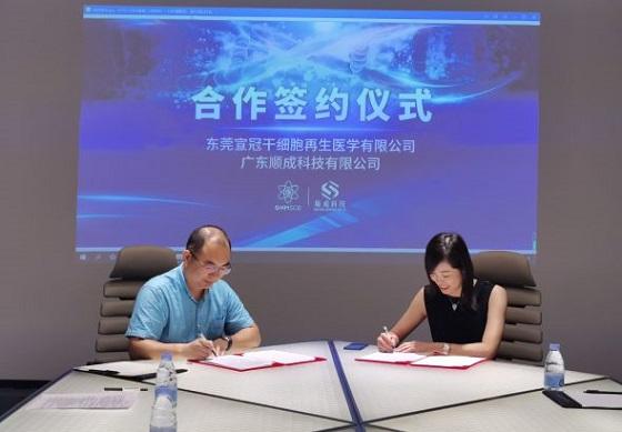 顺成科技与宣冠干细胞再生医学 签署战略合作协议