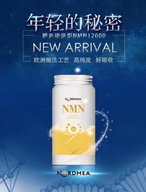 Nordmea NMN带你解开人类寿命的基因密码