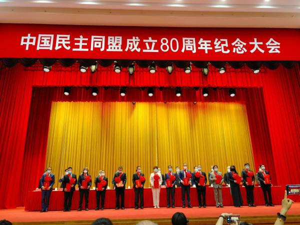 民盟成立八十周年!首都名中医董瑞荣获杰出贡献奖
