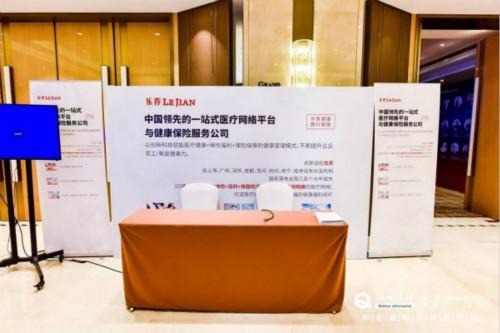 2021第二届健康医疗产业保险峰会暨金革奖在上海落幕 栖观