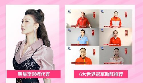 妇科有问题就用私复宝 明星李彩桦代言,6大世界冠军助阵推荐